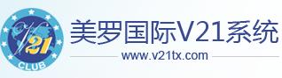 美罗国际V21系统