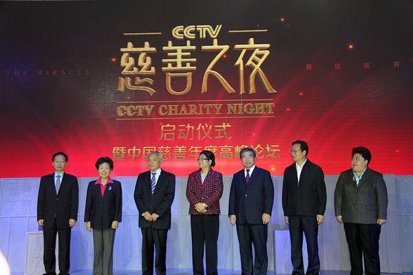 完美古润金出席中国慈善年度高峰论坛