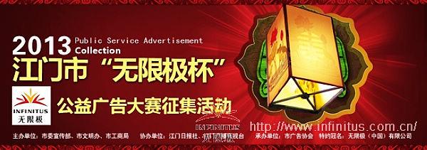 无限极独家冠名赞助江门市公益广告征集大赛图片