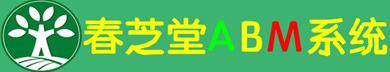 春芝堂ABM系统