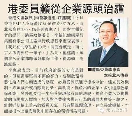 对此,全国政协委员,香港李锦记健康产品集团主席兼行政总裁李惠森表示图片